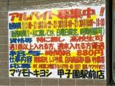 マツモトキヨシ 甲子園駅前店