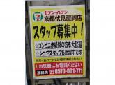 セブン-イレブン 京都伏見醍醐店
