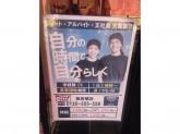 つけめん でんまる 飯田橋店