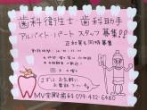 MV宝殿歯科