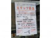 TORISAN~とりさん 甲子園店