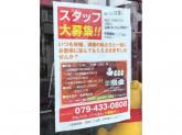 鳥金 加古川店