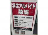 ディオハウス 西ノ京店