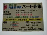 広伸会 江戸川教室
