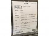 HEART MARKET(ハートマーケット) けやきウォーク前橋店