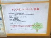 住友林業ホームサービス(株)大曽根店
