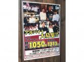とんぺら屋 大曽根駅前店