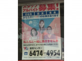 読売センター 西淀南