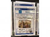 SAAD(サード) イオンモール高崎店