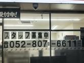 セブン-イレブン 日進赤池町箕ノ手店