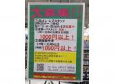 Fit Care DEPOT(フィットケアデポ) 羽沢店