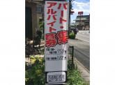 徳樹庵 前橋店