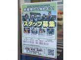 ロイヤルプロ 伊川谷店