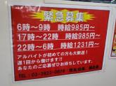 セブン-イレブン 練馬南大泉5丁目店