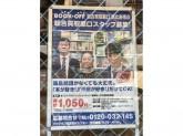 BOOKOFF(ブックオフ) 総合買取窓口 恵比寿南店