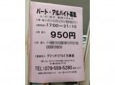 GREEN GABLES(グリーンゲイブルズ) イオン三田ウッディタウン店