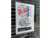 YSP大阪箕面 甲子園店
