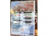 サンマルクカフェ 神戸元町プラザホテル店