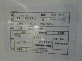 off&on(オフノオン) 大泉学園店