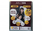 ヘアカラー専門店fufu(フフ)ベイシア前橋モール店