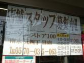 ローソンストア100 南水元四丁目店
