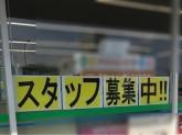 ファミリーマート 美女木八丁目店