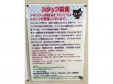 MAXICIMAM(マキシマム)原宿直営店