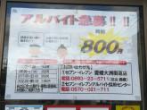 セブン-イレブン 愛媛大洲街道店