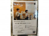 Soup Stock Tokyo(スープストックトーキョー) アトレ恵比寿店