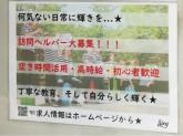 Sieg Home Visit Care(ジークホームビジットケア)