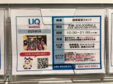UQスポット イオンモール常滑店
