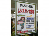 マルシゲ 池田店