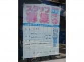 宅配クック123 世田谷店