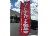 ジャパン 京都伏見店