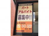 コメダ珈琲店 千種駅前店