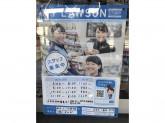 ローソン 横浜六ツ川四丁目店