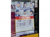 ミニストップ 藤崎6丁目店