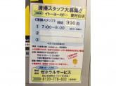 株式会社ゼネラルサービス(イトーヨーカドー東村山店)