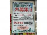 スギ薬局 赤塚新町店
