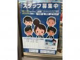 ローソン 東尾久五丁目店