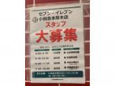 セブン-イレブン 小田急本厚木店
