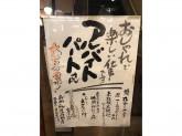名代 おめん 四条先斗町店