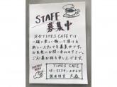 TIMES CAFE(タイムズカフェ)