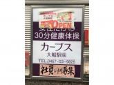 カーブス 大船駅前店