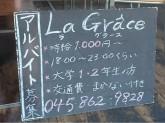 LA GRACE (ラ グラース)