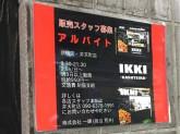 IKKI KASUTEIRA 弁天町店