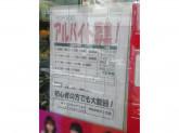 ローソンストア100 渋谷本町六丁目店