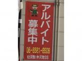 ENEOS 松栄(株) 弁天町SS