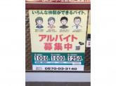 松屋 方南町駅前店