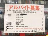 カーニバル・レコード 大阪駅前第2ビル北店